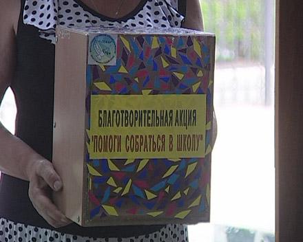 В Красноармейске стартовала благотворительная акция