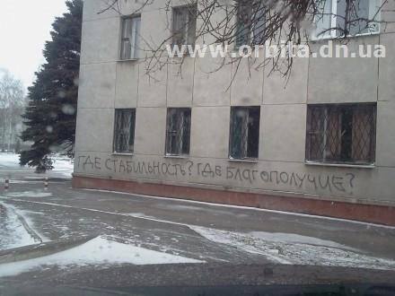 Глас народа на стенах Красноармейского исполкома (ФОТО)
