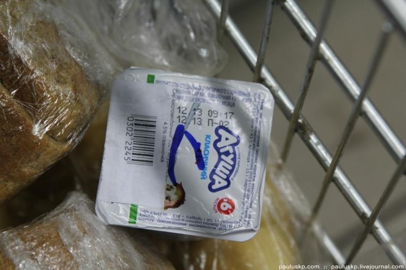 Донецкие активисты провели рейд по супермаркетам Красноармейска