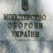 minoborony_ukrainy