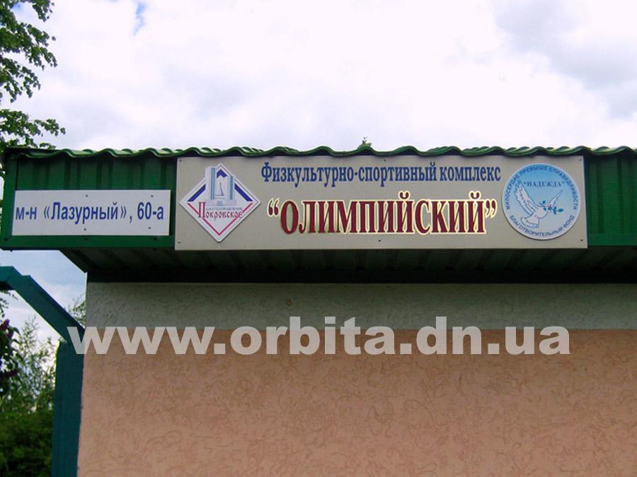 FSK-Olimpiyskiy