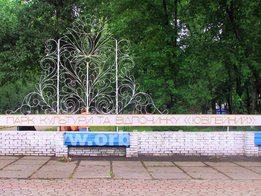 park_yubileyniy
