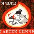 ogon_deti_spichki