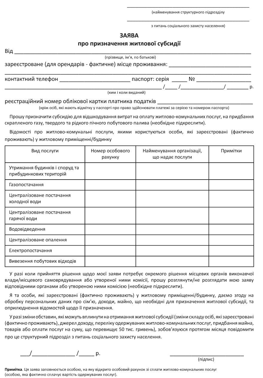 Subsidiya_zayava1