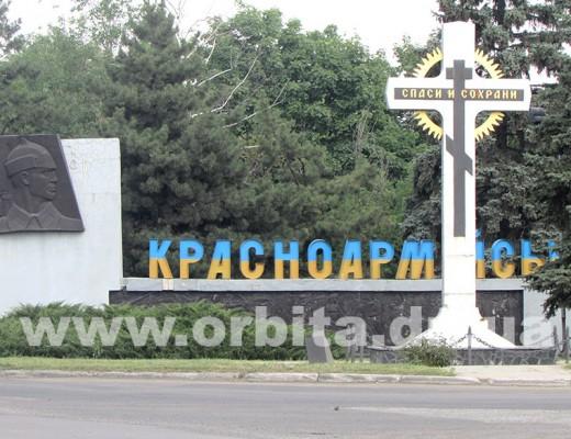krasnoarmeysk_stela
