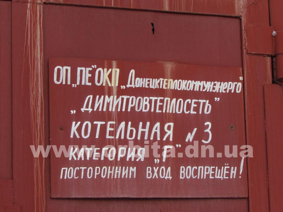 dimitrov_vzriv_kotel4
