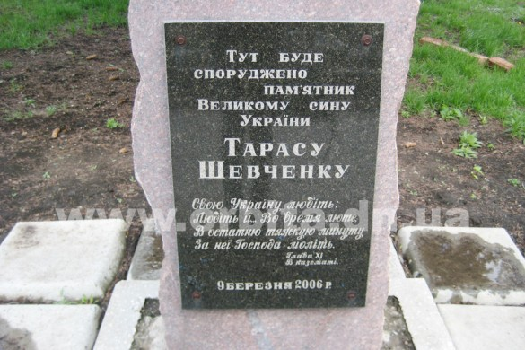 Shevchenko_kamen