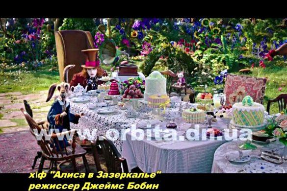 Что подготовили для нас создатели новой киноленты «Алиса в Зазеркалье»?