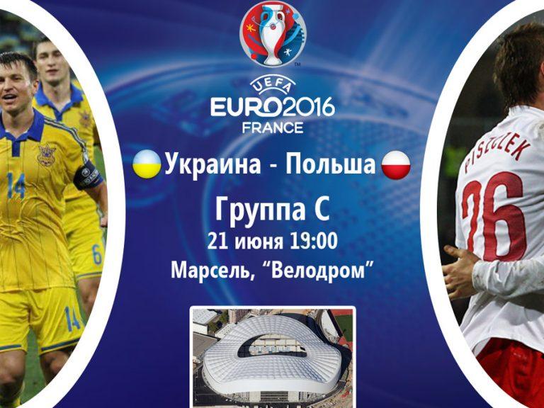россия польша по футболу прогноз
