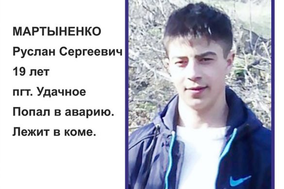 Ruslan_Martynenko