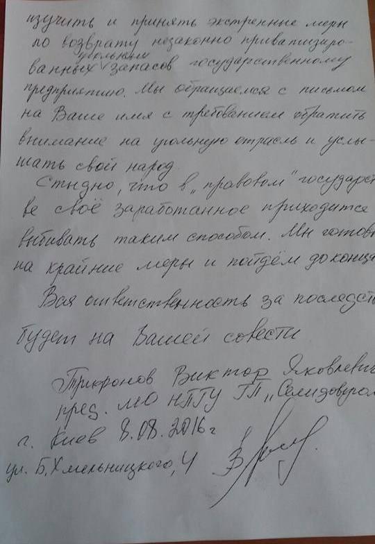 письмо2