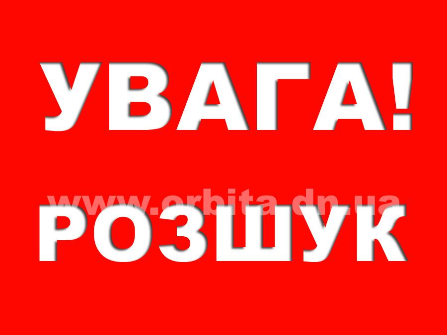 uvaga_rozshuk_orbita