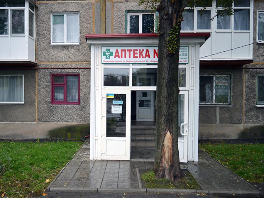 В одной из аптек Покровска (Красноармейска) продавали сильнодействующие лекарственные препараты, фото-1