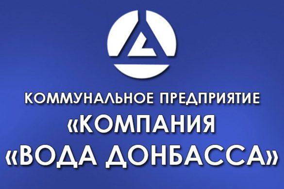 voda_donbassa4