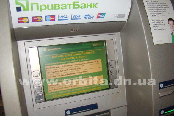 privatbank_20-12_08