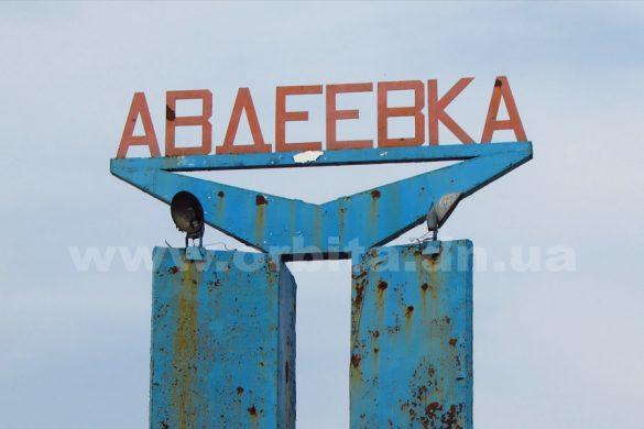 avdeevka1111