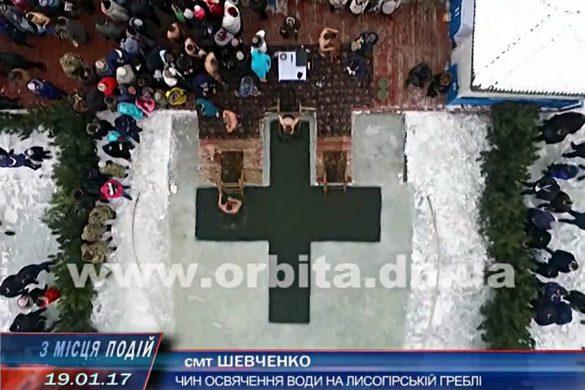 Праздник Крещения на Лысогорской плотине