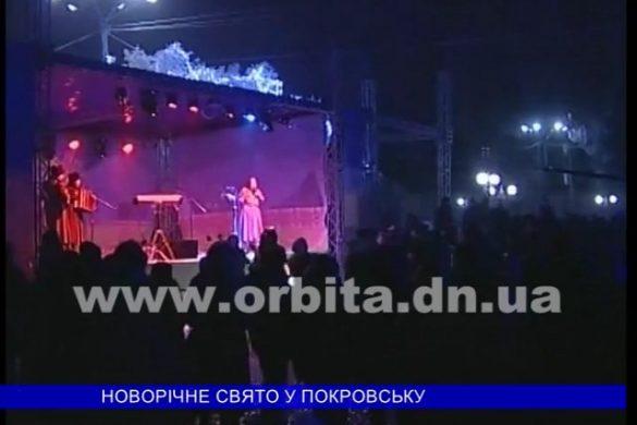 Новогодняя ночь в Покровске