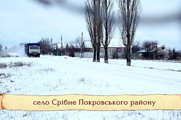 Джерела (с. Срібне) 24.01.2017