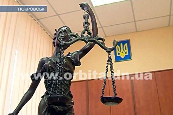 В Покровске ищут присяжных судей