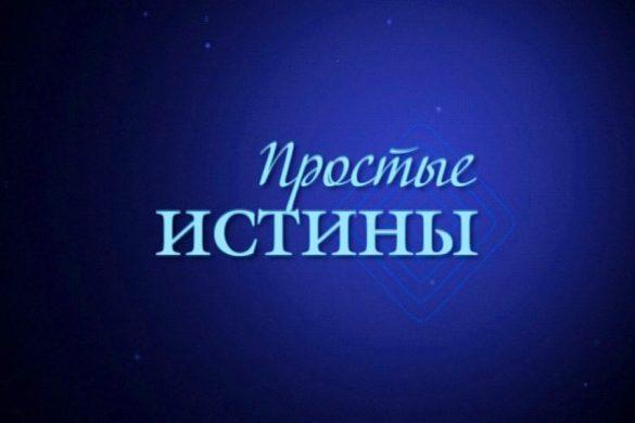 prostie_istini