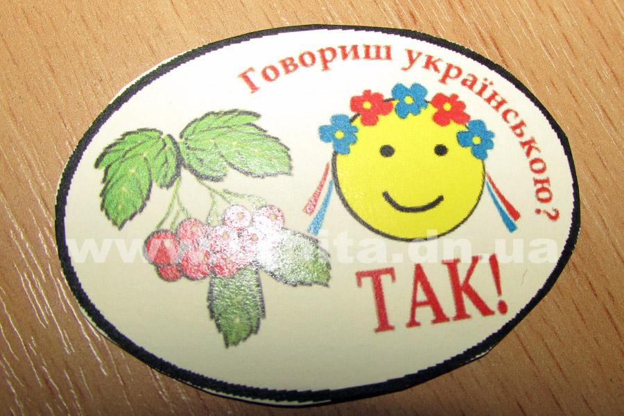 mova_ukraini