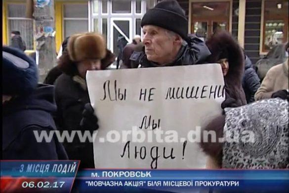 """""""Безмолвная акция"""" возле местной прокуратуры"""