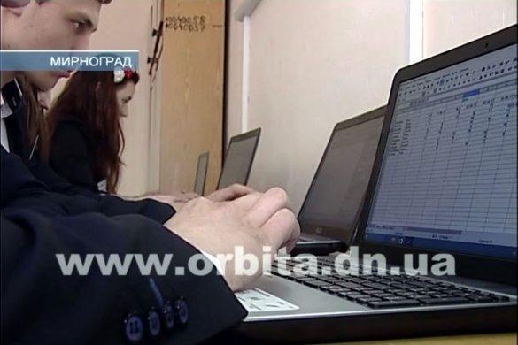 Школьники Мирнограда учатся на новых компьютерах