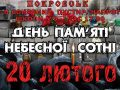 nebesn_sotniya