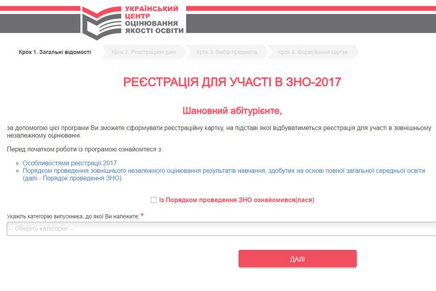 zno_registraciya