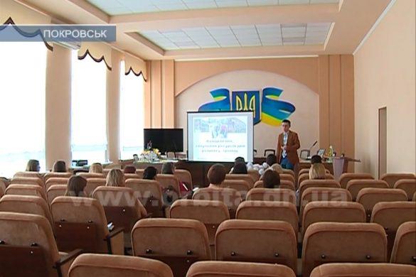 Искать средства на развитие громады учили сегодня в Покровске