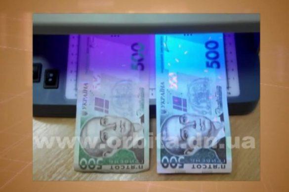 Как распознавать фальшивые деньги?