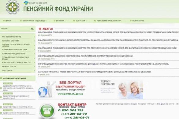 Зарегистрируйся в ПФУ – контролируй пенсию