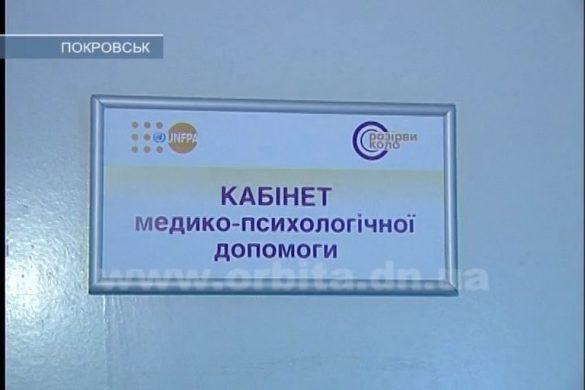 От насилия в семье поможет спастись покровский кризисный центр
