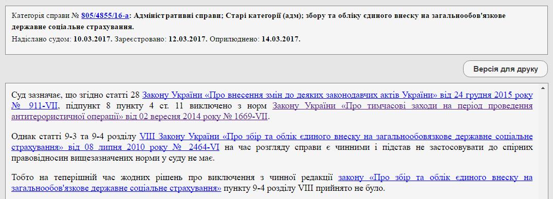 sud_esv_4