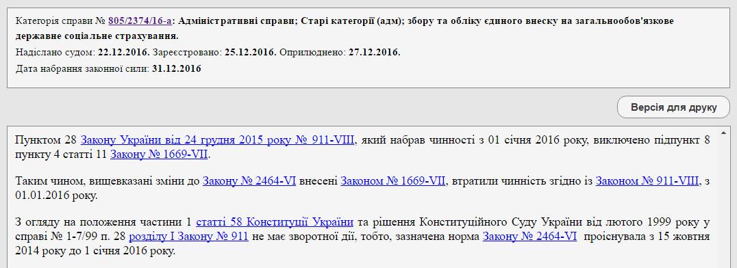 sud_esv_5