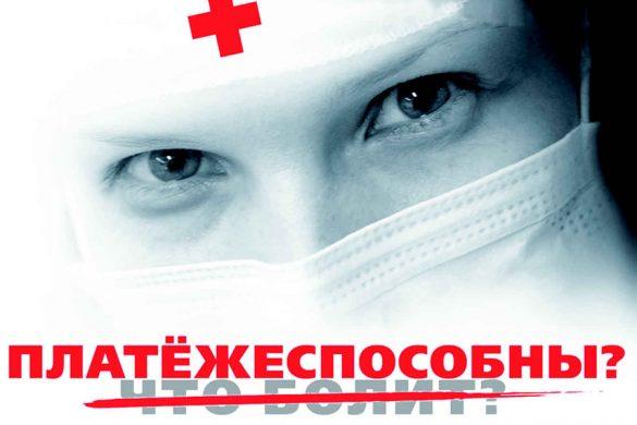 medicina_platnaya