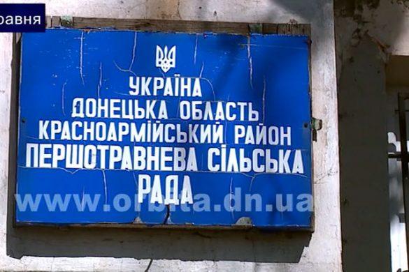 Децентрализация в селе Перше Травня: люди с Покровском – депутаты не с людьми