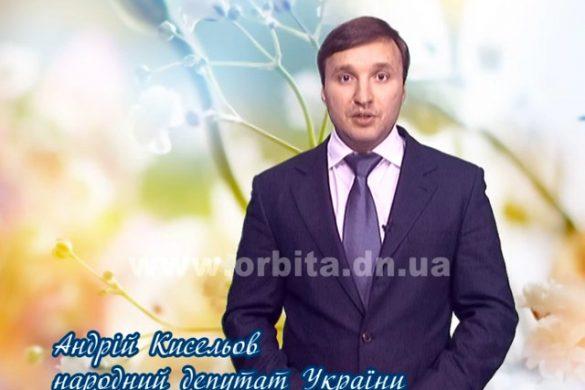 Поздравление народного депутата Украины Андрея Киселева со Светлой Пасхой