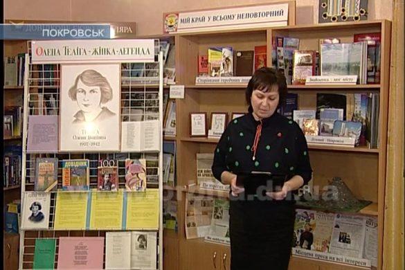 О жизни и творчестве Елены Телиги рассказали в библиотеке ее имени
