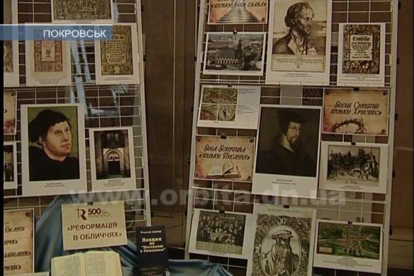 В Покровском музее провели познавательное мероприятие к 500-летию Реформации
