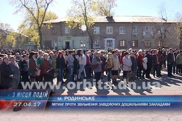 Митинг в Родинском против увольнения заведующих детсадов