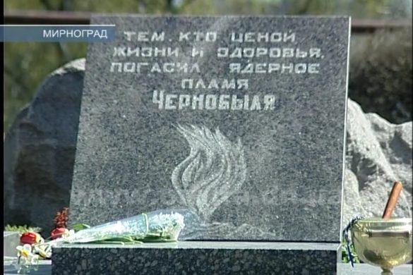 К 31-й годовщине трагедии на ЧАЭС в Мирнограде прошел митинг