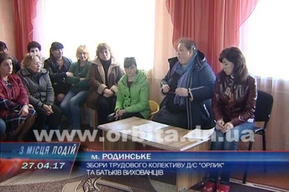 """Собрание трудового коллектива д\с """"Орленок"""" и родителей воспитанников"""