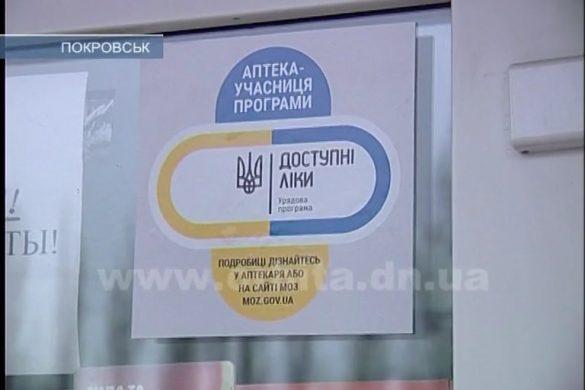 В Покровске 6 аптек присоединились к программе «Доступные лекарства»