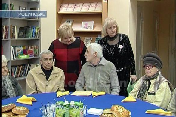 Общество инвалидов Родинского отпраздновало 20-летний юбилей