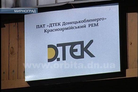 В Мирнограде абонотдел Центра обслуживания клиентов возобновил работу