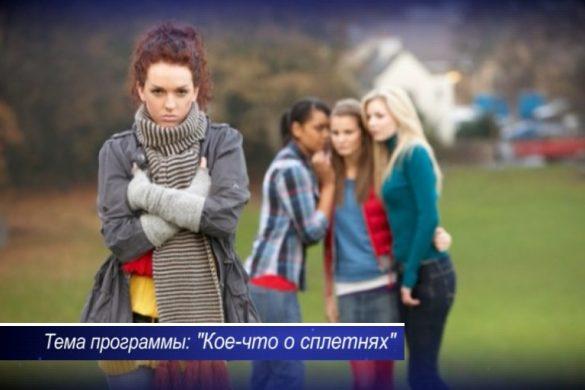 Сплетничать опасно для здоровья 02.04.2017