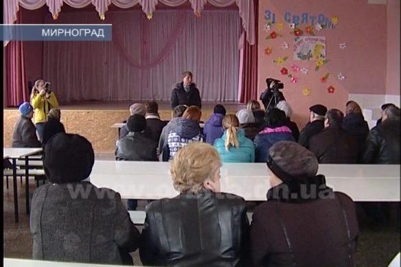 Мэр Мирнограда обсудил «Миллион для инициативной громады» с жителями «Западного»