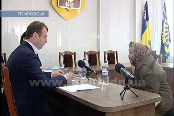 На прием к Покровскому мэру – с уверенностью, что помогут